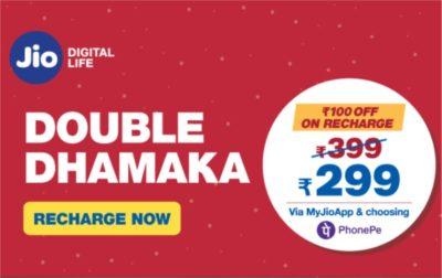 jio offer ₹299/3GB